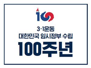3.1운동 및 건국 100주년 기념