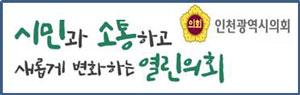 인천시의회