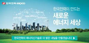 한국전력공사