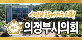 의정부시의회