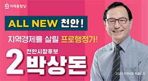 박상돈 천안시장후보