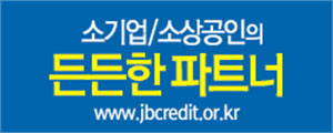 전북신용보증기금