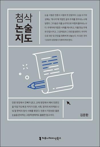 [배틀북] 첨삭 사례로 배우는 논술의 정석 '첨삭 논술 지도'