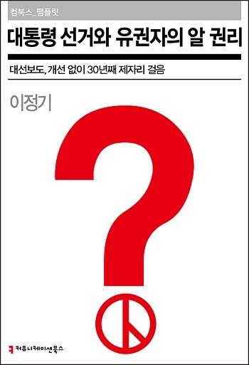 [배틀북] 신간 '대통령 선거와 유권자의 알 권리'