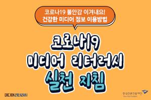 미디어리터러시 한국언론진흥재단