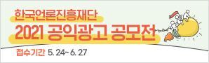 한국언론진행재단
