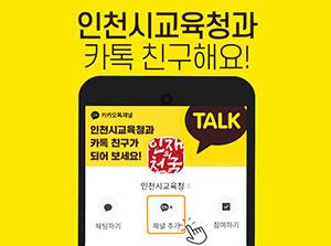 인천시교육청