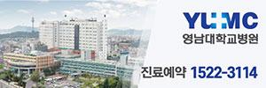 영남대학병원